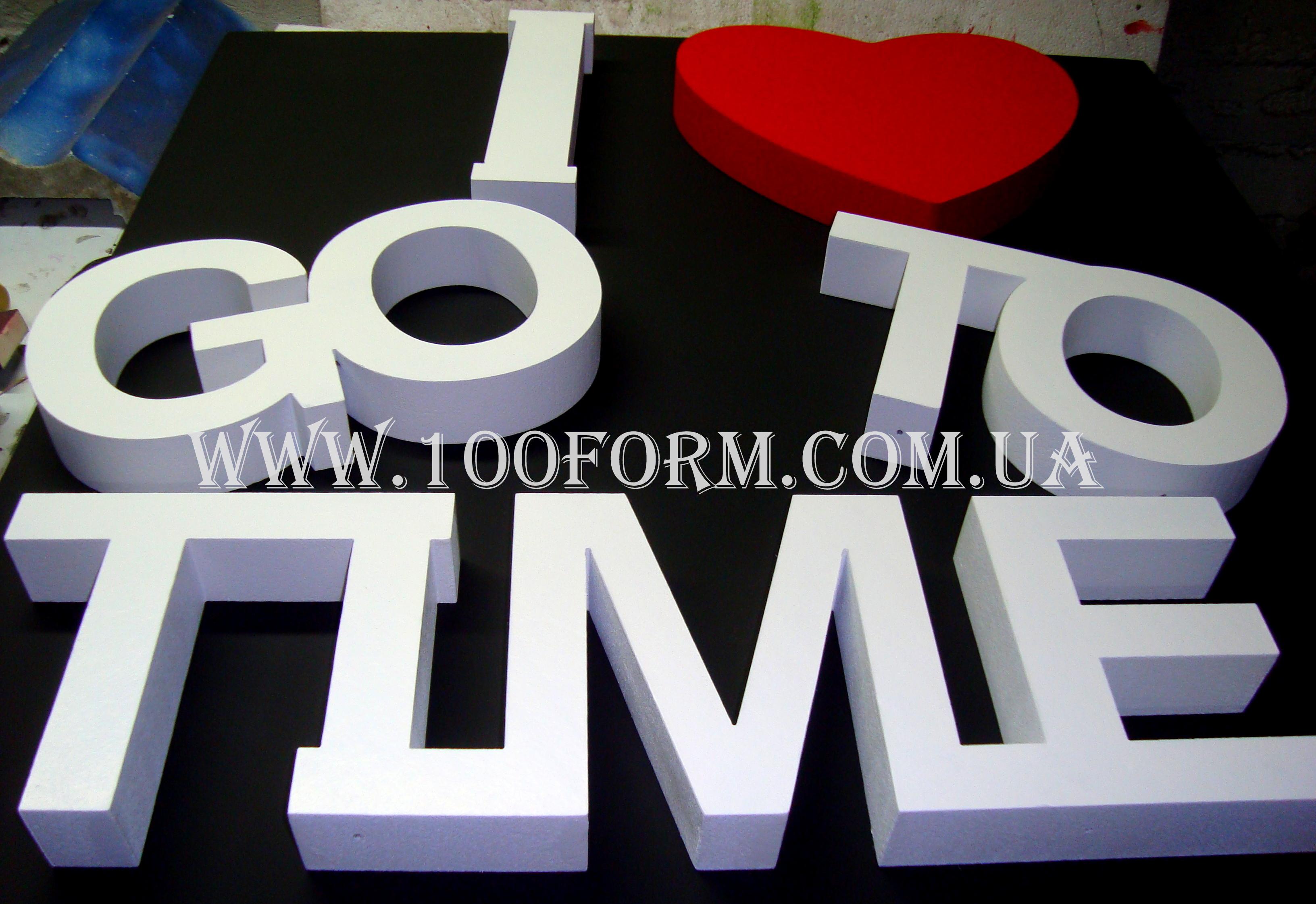 Белые буквы -надпись для декора